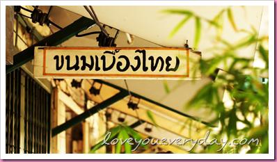 ขนมเบื้องไทยโบราณ