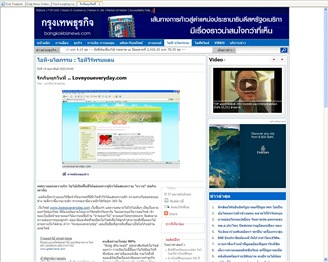 Bangkokbiznews01