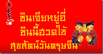 วันตรุษจีน วันมงคลมีข้อห้ามทำอะไรบ้าง